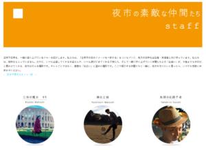 【イベント】日本平夜市スタッフブログ