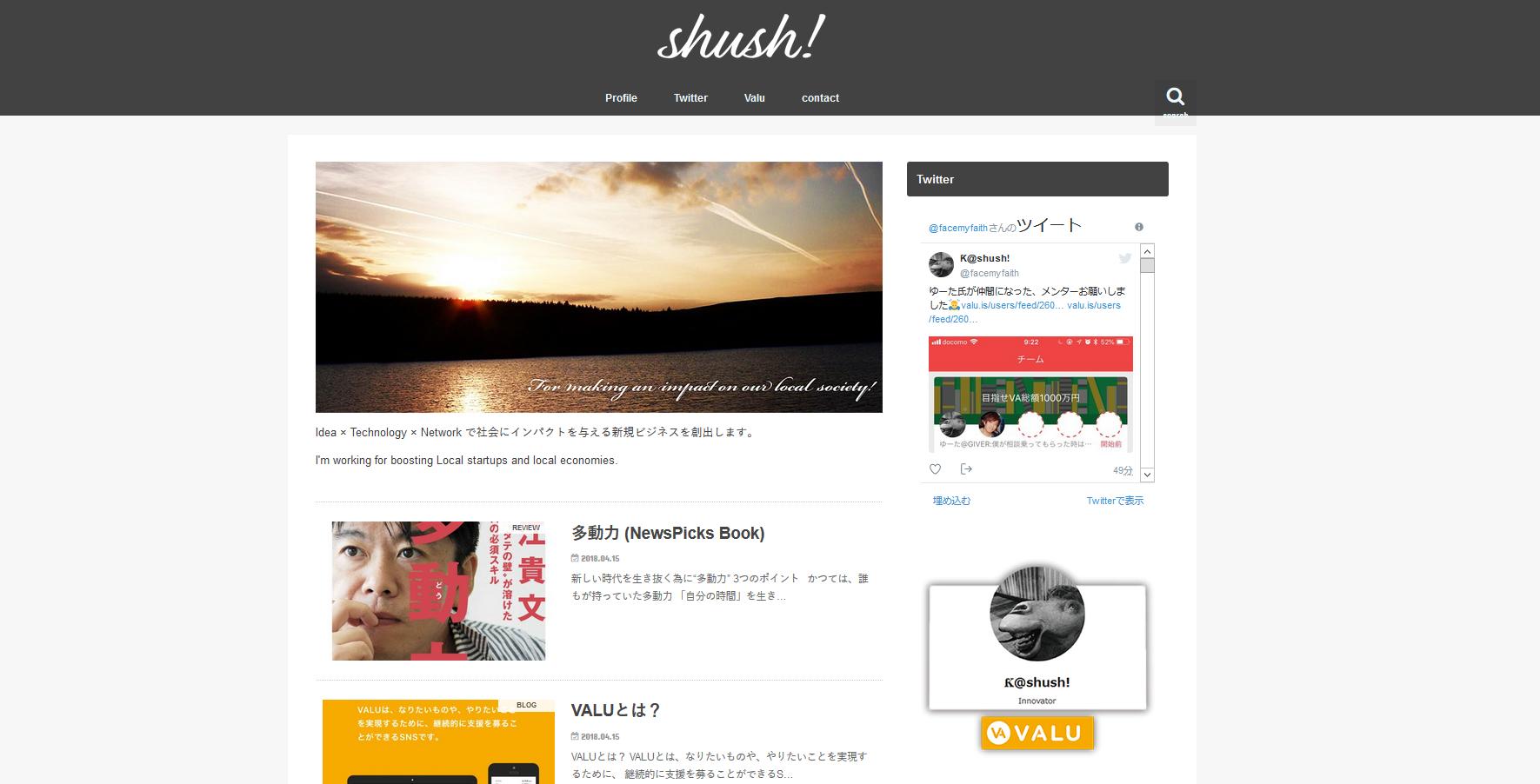 【ビジネス】shush!のブログ