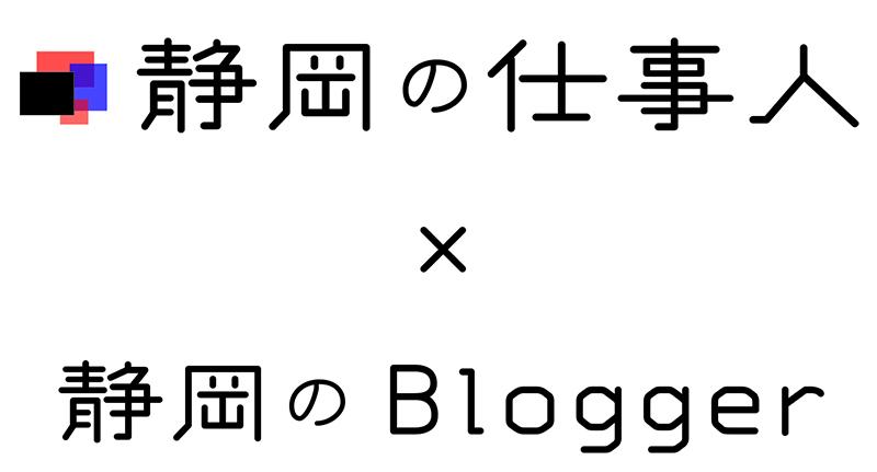 静岡のブロガーを応援します!
