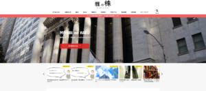 【投資】雅の株~「超初心者」が「初心者」になるためのブログ~
