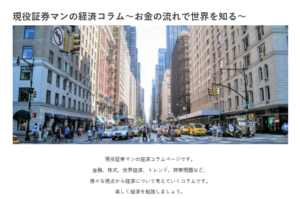 【経済】現役証券マンの経済コラム~お金の流れで世界を知る~