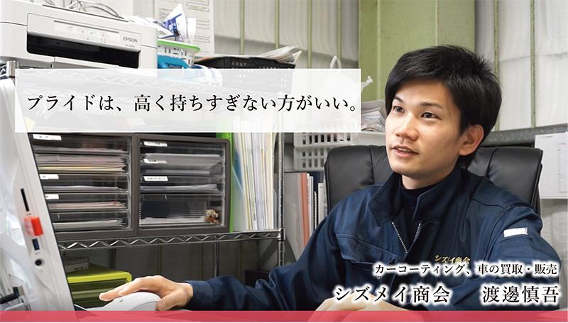 カーコーティング【シズメイ商会】 渡邊慎吾