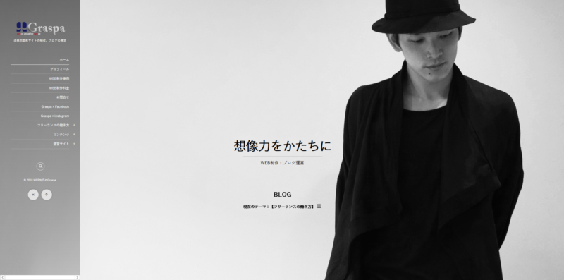 【Graspa】WEBデザイン・ブログマーケティング