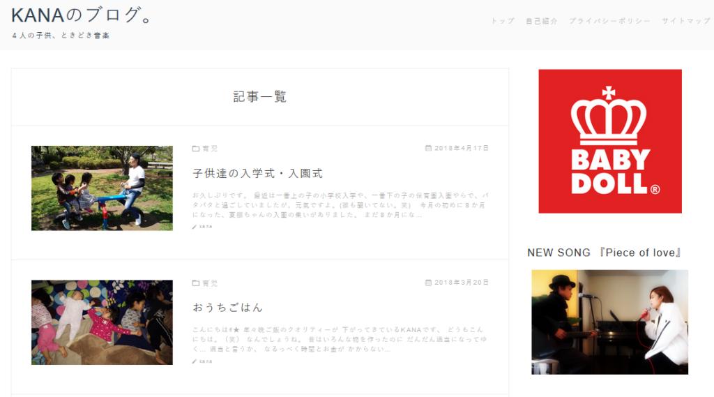 【子育て】KANAのブログ。4人の子供、ときどき音楽。