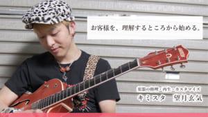 楽器の修理・カスタム【キミスタ】望月玄気