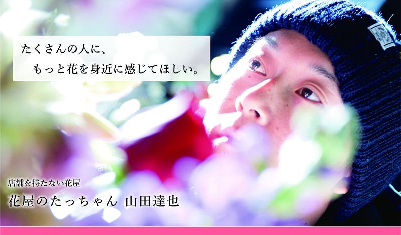 店舗を持たない花屋【花屋のたっちゃん】山田達也