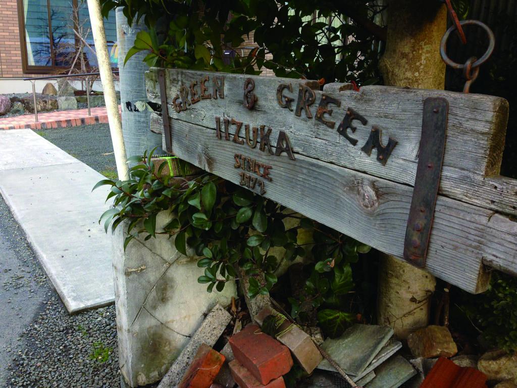 【Green & Green Iizuka 飯塚造園】庭・外構トータルリフォーム