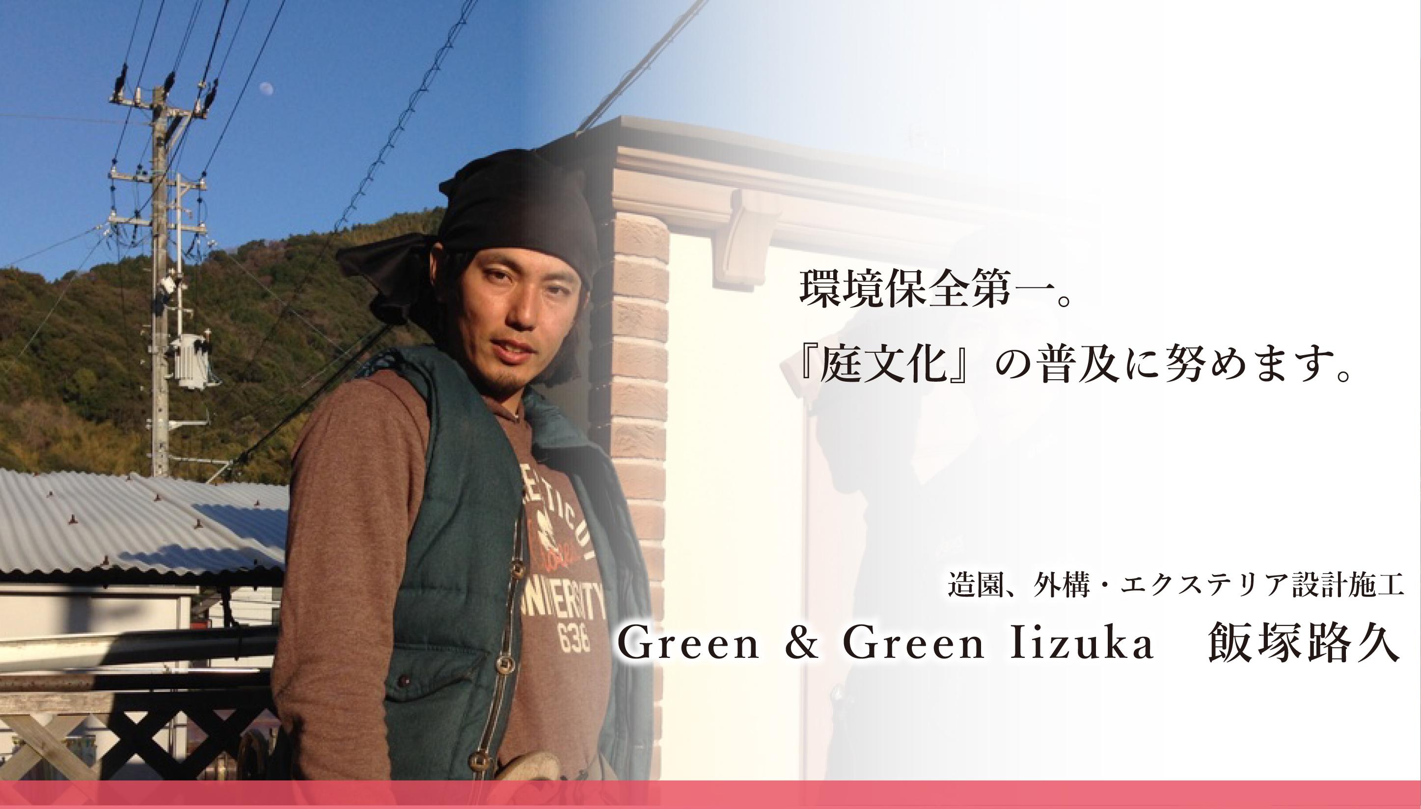 お家の外まわり トータルリフォーム【Green & Green Iizuka 飯塚造園】飯塚路久