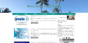 Money blog!~働き方改革~