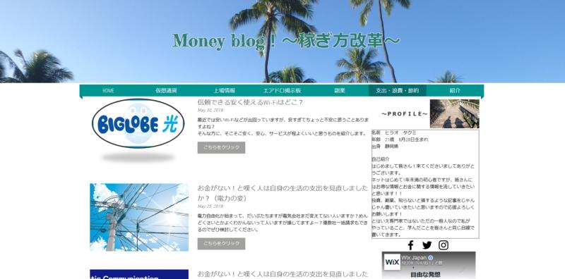 【生活お役立ち】Money blog!~稼ぎ方改革~