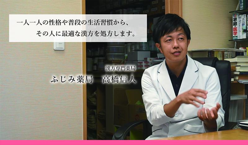 漢方専門薬局【ふじみ薬局】高橋信人