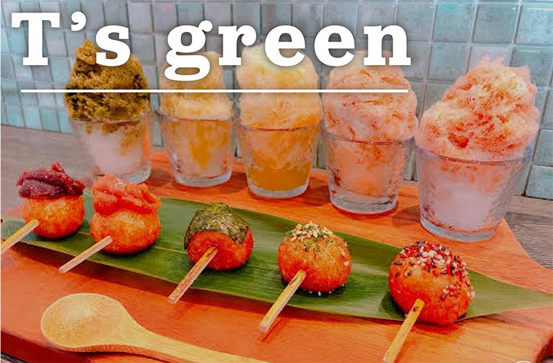 鎌田のお茶カフェ『T's green(ティーズグリーン)』にてほっと一息。