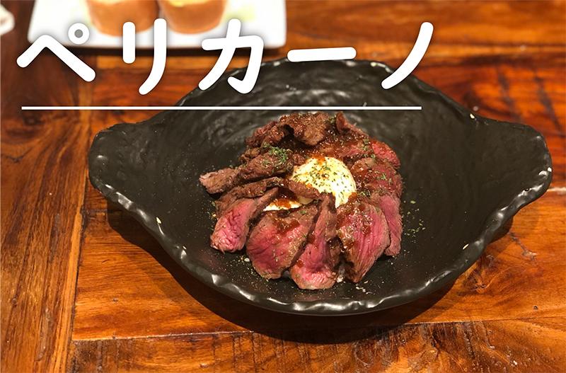 静岡駅チカ 呉服町通りにある肉バル×ワイン【ペリカーノ】にて、満足lunchを堪能