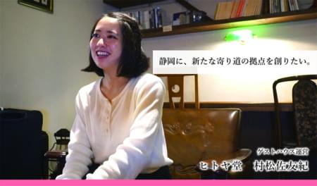 静岡のゲストハウス【泊まれる喫茶店 ヒトヤ堂】村松佐友紀