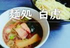 人気のラーメン&つけ麺のお店【麺処 白虎】御殿場アウトレットにいく際にはココ!?