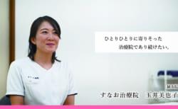静岡の鍼灸院【すなお治療院】玉井美也子