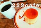 オシャレな【223cafe】手作りプリンを堪能