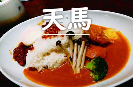 静岡駅で本格カレーを楽しむなら【咖喱&カレーパン 天馬】