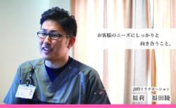 訪問リラクゼーション【福莉】福田陵