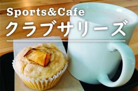 スポーツができちゃう用宗のカフェ!Sports&Cafe【クラブサリーズ】