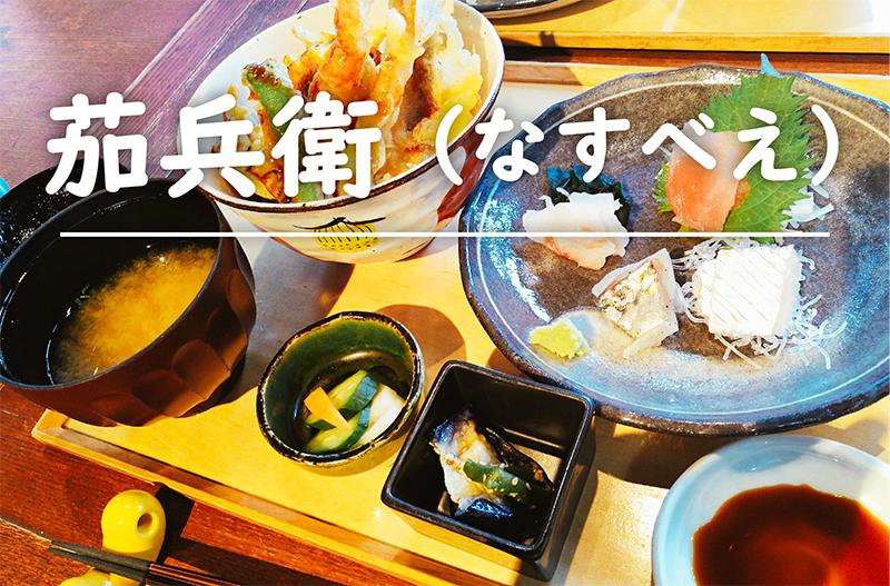 ゆっくりな時間が流れる和食処【茄兵衛(なすべえ)】