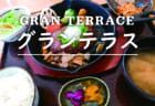 グランシップ併設カフェ【グランテラス】