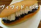 メニューが豊富なコッペパン専門店【ヴィヴィド・パオ】