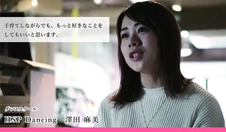 ダンススクール【HSP Dancing】澤田 麻美