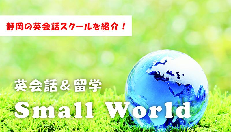 静岡の英会話スクール【Small World(スモールワールド)】の紹介します