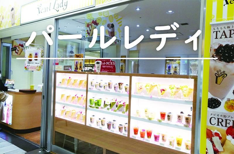 行列覚悟!?静岡駅で人気のタピオカ&クレープのお店『パールレディ』