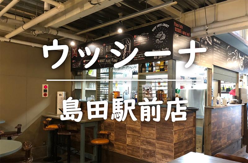 熟成肉バル『ウッシーナ島田駅前店』で、肉料理を堪能!