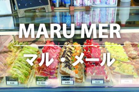 今話題の用宗のスイーツ店【MARU MER(マルメール)】