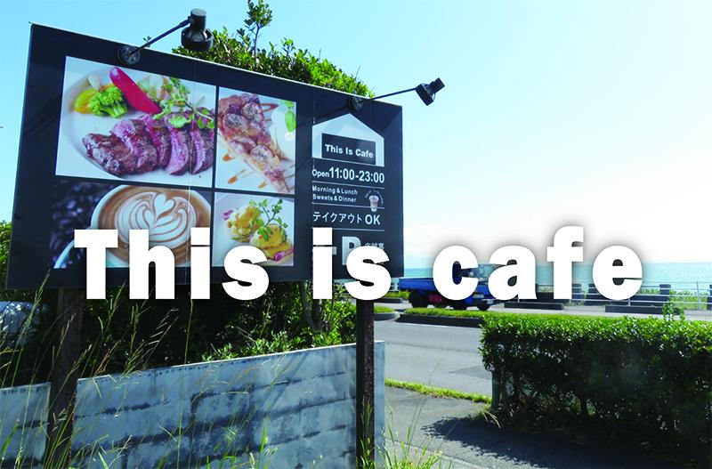 海を一望できる景色の良いカフェ【This is Cafe静岡店】