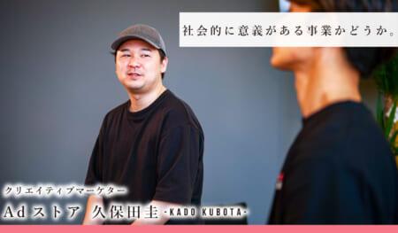 クリエイティブマーケター【Adストア】久保田圭
